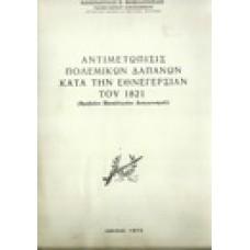 ΑΝΤΙΜΕΤΩΠΙΣΙΣ ΠΟΛΕΜΙΚΩΝ ΔΑΠΑΝΩΝ ΚΑΤΑ ΤΗΝ ΕΘΝΕΓΕΡΣΙΑΝ ΤΟΥ 1821