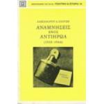 ΑΝΑΜΝΗΣΕΙΣ ΕΝΟΣ ΑΝΤΙΗΡΩΑ(1933-1944)