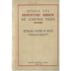 Η ΙΣΤΟΡΙΑ ΤΟΥ ΚΟΜΜΟΥΝΙΣΤΙΚΟΥ ΚΟΜΜΑΤΟΣ ΤΗΣ ΣΟΒΙΕΤΙΚΗΣ ΕΝΩΣΗΣ(ΜΠΟΛΣΕΒΙΚΩΝ)