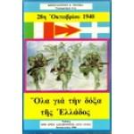 28Η ΟΚΤΩΒΡΙΟΥ 1940-ΟΛΑ ΓΙΑ ΤΗ ΔΟΞΑ ΤΗΣ ΕΛΛΑΔΟΣ