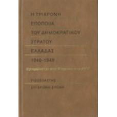Η ΤΡΙΧΡΟΝΗ ΕΠΟΠΟΪΙΑ ΤΟΥ ΔΗΜΟΚΡΑΤΙΚΟΥ ΣΤΡΑΤΟΥ ΕΛΛΑΔΑΣ 1946-1949