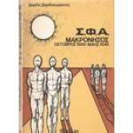 Σ.Φ.Α. ΜΑΚΡΟΝΗΣΟΣ ΟΧΤΩΒΡΗΣ 1948-ΜΑΗΣ 1949