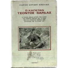 Ο ΚΑΠΕΤΑΝ ΤΣΟΝΤΟΣ-ΒΑΡΔΑΣ