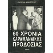 60 ΧΡΟΝΙΑ ΚΑΡΑΜΑΝΛΙΚΗΣ ΠΡΟΔΟΣΙΑΣ