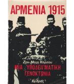 ΑΡΜΕΝΙΑ 1915 ΜΙΑ ΥΠΟΔΕΙΓΜΑΤΙΚΗ ΓΕΝΟΚΤΟΝΙΑ