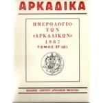 ΑΡΚΑΔΙΚΑ-ΤΟ ΗΜΕΡΟΛΟΓΙΟ ΤΩΝ ΑΡΚΑΔΙΚΩΝ 1987