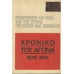 ΧΡΟΝΙΚΟ ΤΟΥ ΑΓΩΝΑ 1878-1951