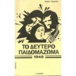 ΤΟ ΔΕΥΤΕΡΟ ΠΑΙΔΟΜΑΖΩΜΑ 1948