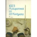 1023 ΑΞΙΩΜΑΤΙΚΟΙ ΚΑΙ 22 ΚΙΝΗΜΑΤΑ