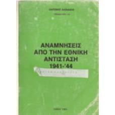 ΑΝΑΜΝΗΣΕΙΣ ΑΠΟ ΤΗΝ ΕΘΝΙΚΗ ΑΝΤΙΣΤΑΣΗ 1941-'44