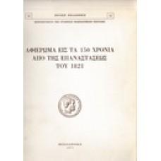 ΑΦΙΕΡΩΜΑ ΕΙΣ ΤΑ 150 ΧΡΟΝΙΑ ΑΠΟ ΤΗΣ ΕΠΑΝΑΣΤΑΣΕΩΣ ΤΟΥ 1821
