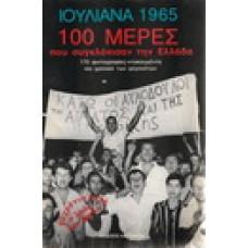 ΙΟΥΛΙΑΝΑ 1965-100 ΜΕΡΕΣ ΠΟΥ ΣΥΓΚΛΟΝΙΣΑΝ ΤΗΝ ΕΛΛΑΔΑ