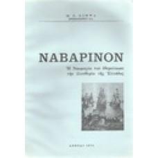 ΝΑΒΑΡΙΝΟΝ-Η ΝΑΥΜΑΧΙΑ ΠΟΥ ΕΘΕΜΕΛΙΩΣΕ ΤΗΝ ΕΛΕΥΘΕΡΙΑ ΤΗΣ ΕΛΛΑΔΟΣ