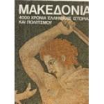 ΜΑΚΕΔΟΝΙΑ-4000 ΧΡΟΝΙΑ ΕΛΛΗΝΙΚΗΣ ΙΣΤΟΡΙΑΣ ΚΑΙ ΠΟΛΙΤΙΣΜΟΥ