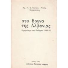 ΣΤΑ ΒΟΥΝΑ ΤΗΣ ΑΛΒΑΝΙΑΣ-ΗΜΕΡΟΛΟΓΙΟ ΤΟΥ ΠΟΛΕΜΟΥ 1940-41