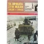 ΤΑ ΑΡΜΑΤΑ ΣΤΗ ΜΑΧΗ 1939-1945