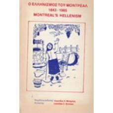 Ο ΕΛΛΗΝΙΣΜΟΣ ΤΟΥ ΜΟΝΤΡΕΑΛ 1843-1985