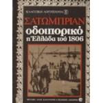ΟΔΟΙΠΟΡΙΚΟ-Η ΕΛΛΑΔΑ ΤΟΥ 1806