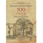 ΔΙΚΗΓΟΡΙΚΟΣ ΣΥΛΛΟΓΟΣ ΔΡΑΜΑΣ 100 ΧΡΟΝΙΑ 1914-2014