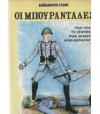 ΟΙ ΜΠΟΥΡΑΝΤΑΔΕΣ 1940-1945 / ΑΛΕΞΑΝΔΡΟΣ ΑΥΔΗΣ