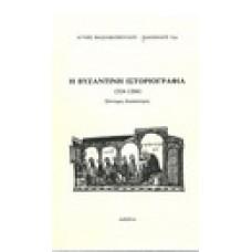 Η ΒΥΖΑΝΤΙΝΗ ΙΣΤΟΡΙΟΓΡΑΦΙΑ(324-1204)