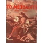 ΤΟ ΜΕΣΟΛΟΓΓΙ 1825-1826