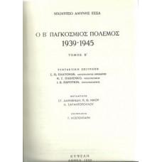 Ο Β' ΠΑΓΚΟΣΜΙΟΣ ΠΟΛΕΜΟΣ 1939-1945