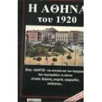 Η ΑΘΗΝΑ ΤΟΥ 1920