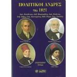 ΠΟΛΙΤΙΚΟΙ ΑΝΔΡΕΣ ΤΟΥ 1821