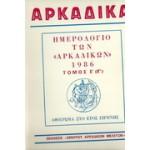 ΑΡΚΑΔΙΚΑ-ΤΟ ΗΜΕΡΟΛΟΓΙΟ ΤΩΝ ΑΡΚΑΔΙΚΩΝ 1986