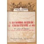 Η ΒΑΛΚΑΝΙΚΗ ΔΙΑΣΤΑΣΗ ΤΗΣ ΕΠΑΝΑΣΤΑΣΗΣ ΤΟΥ 1821