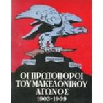 ΟΙ ΠΡΩΤΟΠΟΡΟΙ ΤΟΥ ΜΑΚΕΔΟΝΙΚΟΥ ΑΓΩΝΟΣ 1903-1909