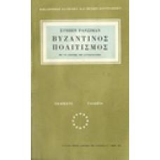 ΒΥΖΑΝΤΙΝΟΣ ΠΟΛΙΤΙΣΜΟΣ