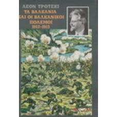 ΤΑ ΒΑΛΚΑΝΙΑ ΚΑΙ ΟΙ ΒΑΛΚΑΝΙΚΟΙ ΠΟΛΕΜΟΙ 1912-1913