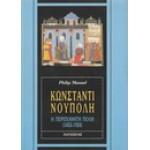 ΚΩΝΣΤΑΝΤΙΝΟΥΠΟΛΗ-Η ΠΕΡΙΠΟΘΗΤΗ ΠΟΛΗ(1453-1924)