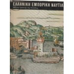ΕΛΛΗΝΙΚΗ ΕΜΠΟΡΙΚΗ ΝΑΥΤΙΛΙΑ 1453-1850