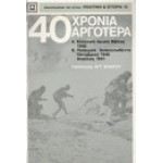 40 ΧΡΟΝΙΑ ΑΡΓΟΤΕΡΑ