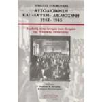 ΑΥΤΟΔΙΟΙΚΗΣΗ ΚΑΙ ΛΑΪΚΗ ΔΙΚΑΙΟΣΥΝΗ 1942-1945