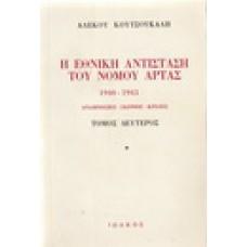 Η ΕΘΝΙΚΗ ΑΝΤΙΣΤΑΣΗ ΤΟΥ ΝΟΜΟΥ ΑΡΤΑΣ 1940-1945