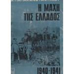 Η ΜΑΧΗ ΤΗΣ ΕΛΛΑΔΟΣ 1940-1941