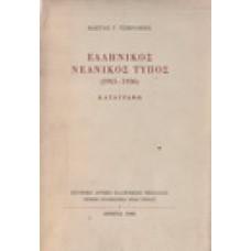 ΕΛΛΗΝΙΚΟΣ ΝΕΑΝΙΚΟΣ ΤΥΠΟΣ(1915-1936)