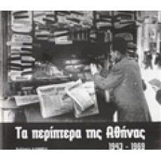 ΤΑ ΠΕΡΙΠΤΕΡΑ ΤΗΣ ΑΘΗΝΑΣ 1943-1969