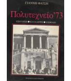 ΠΟΛΥΤΕΧΝΕΙΟ '73 / ΓΙΑΝΝΗ ΦΑΤΣΗ