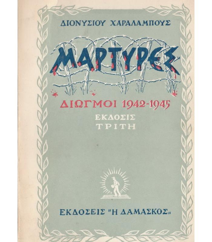 ΜΑΡΤΥΡΕΣ ΔΙΩΓΜΟΙ 1942-1945