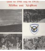 ΜΝΗΜΕΣ ΚΑΙ ΜΑΡΤΥΡΙΕΣ ΑΠΟ ΤΟ 1941 ΕΩΣ ΤΟ 1973 ΜΥΘΟΙ ΚΑΙ ΑΛΗΘΕΙΑ