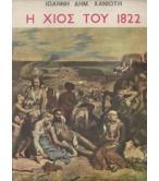 Η ΧΙΟΣ ΤΟΥ 1822