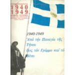 1940-1949 ΑΠΟ ΤΗΝ ΠΑΝΑΓΙΑ ΤΗΣ ΤΗΝΟΥ ΕΩΣ ΤΟΝ ΓΡΑΜΜΟ ΚΑΙ ΤΟ ΒΙΤΣΙ