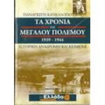 ΤΑ ΧΡΟΝΙΑ ΤΟΥ ΜΕΓΑΛΟΥ ΠΟΛΕΜΟΥ 1939-1944