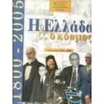 Η ΕΛΛΑΔΑ ΚΑΙ Ο ΚΟΣΜΟΣ 1800-2005