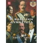 Η ΒΑΣΙΛΙΚΗ ΔΥΝΑΣΤΕΙΑ 1863-1973